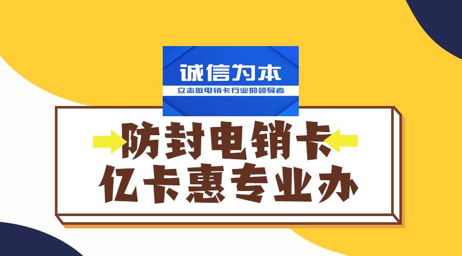 郑州电销专用卡